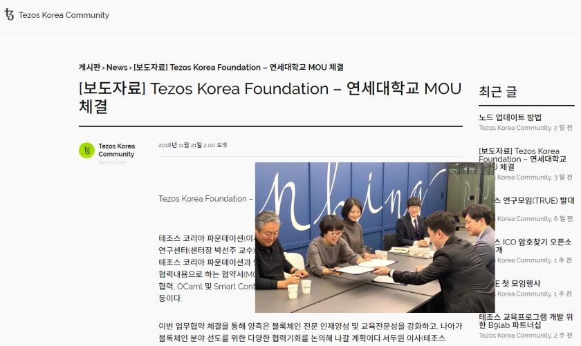 Tezos Korea Foundation